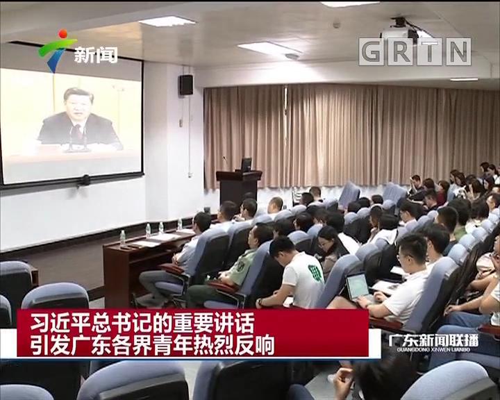 习近平总书记的重要讲话引发广东各界青年热烈反响