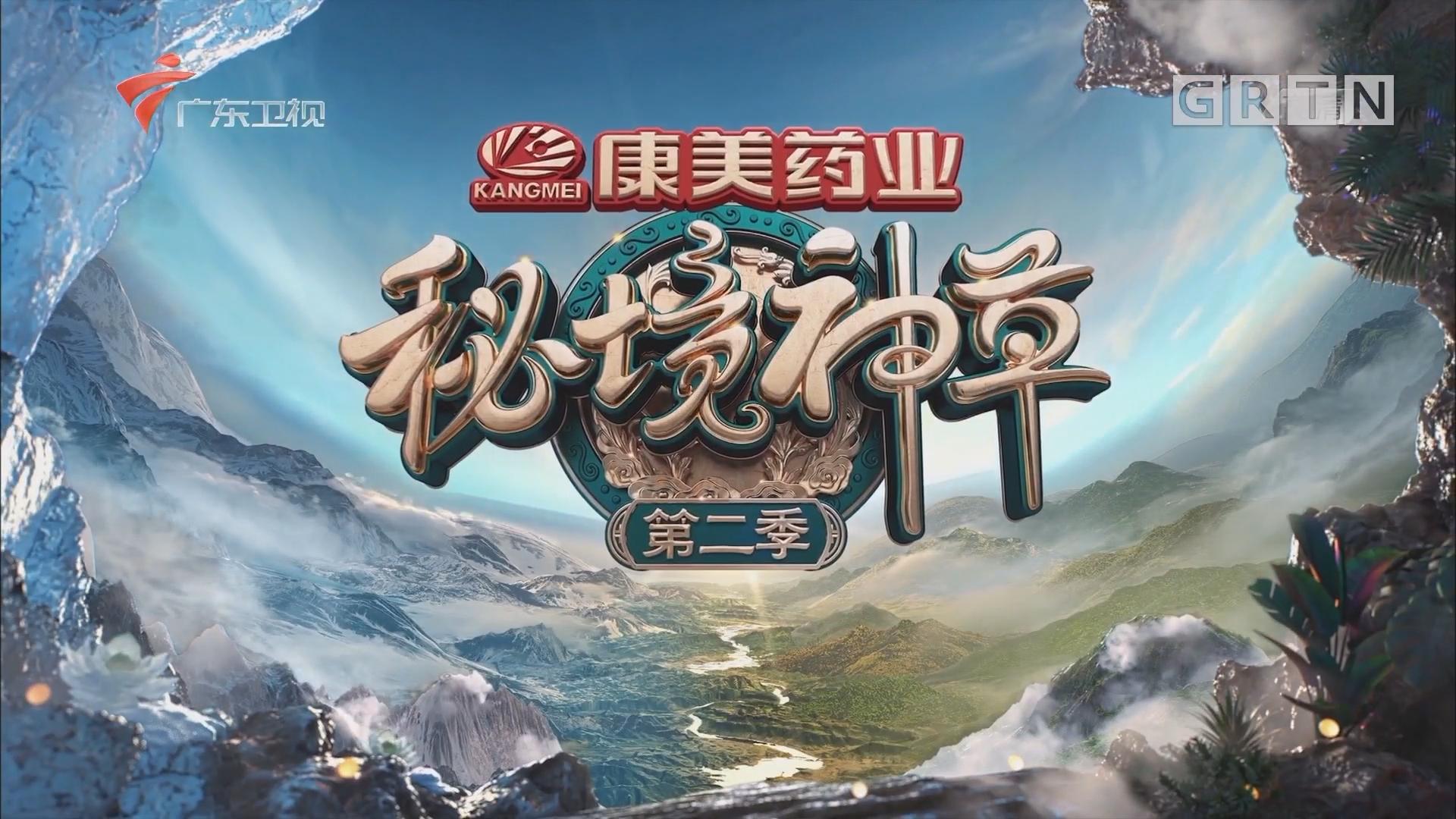 [HD][2019-03-31]秘境神草(第二季)