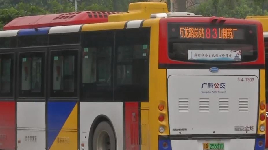 廣州:小男孩離家出走 公交車上游車河?