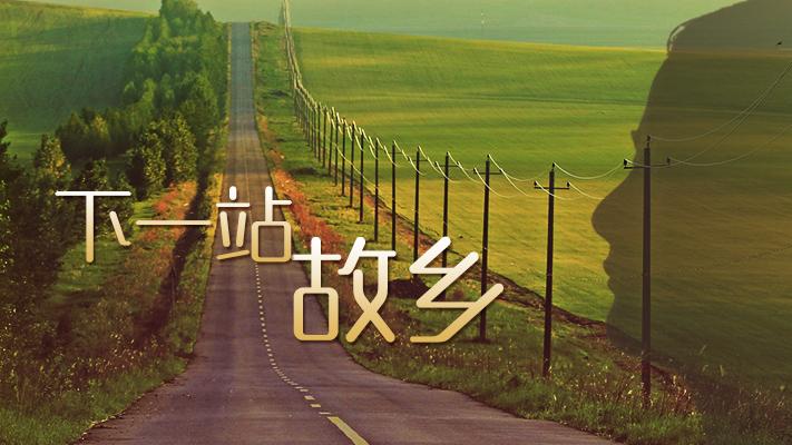 [2019-04-09]下一站故鄉:在龍川客運站尋找帶我回故鄉的陌生人