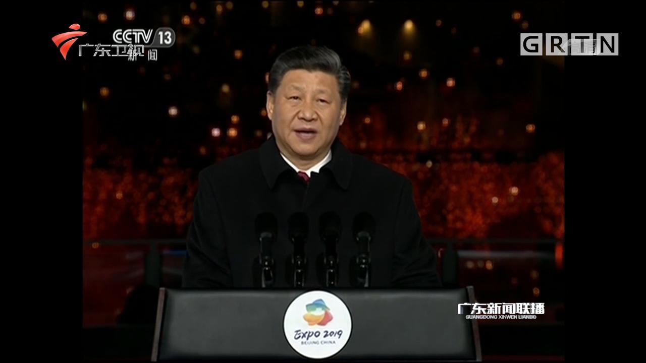 习近平出席2019年中国北京世界园艺博览会开幕式并发表重要讲话 宣布北京世界园艺博览会开幕 强调各方要共同建设美丽地球家园
