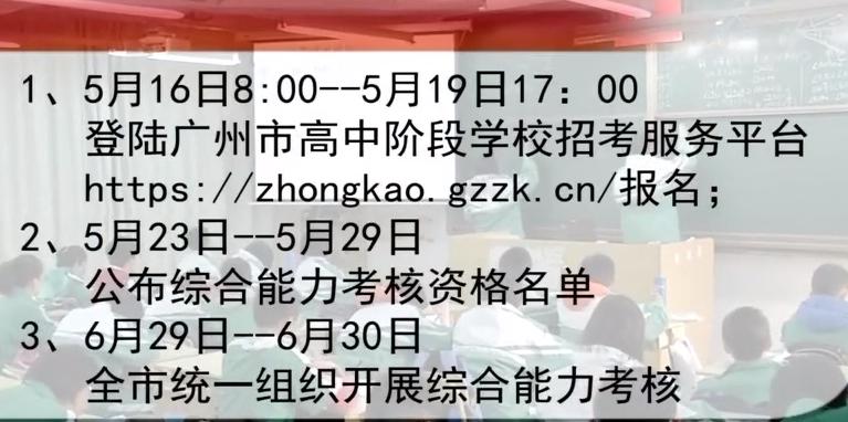 """2019广州中考:小组面谈+人机对话 首年自招这样""""考"""""""