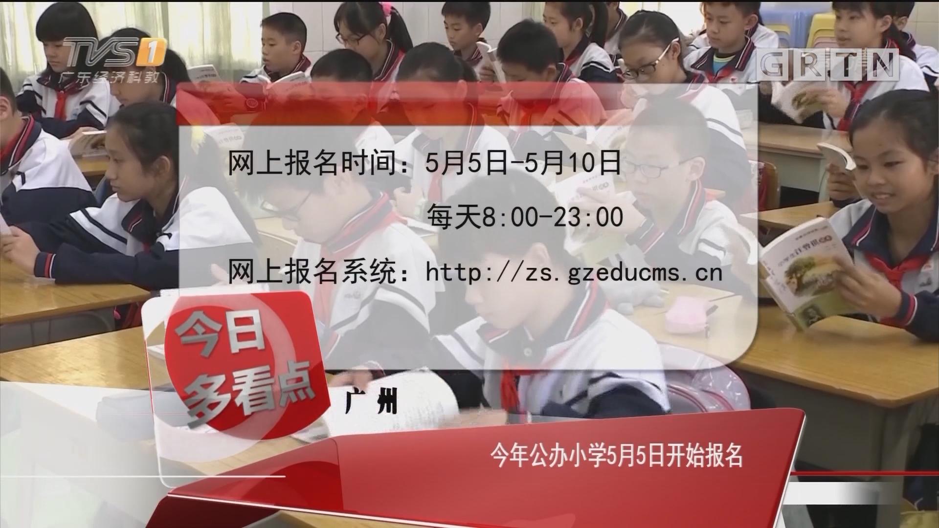 广州:今年公办小学5月5日开始报名