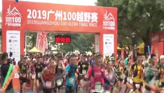 """2019""""广州100""""越野赛鸣枪开跑"""