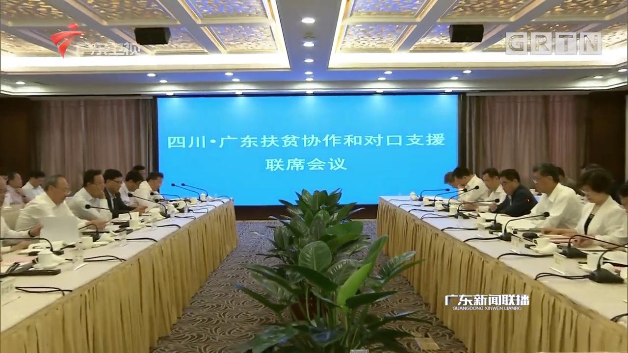 四川省党政代表团来粤考察推动两省合作 李希 马兴瑞 尹力参加有关活动