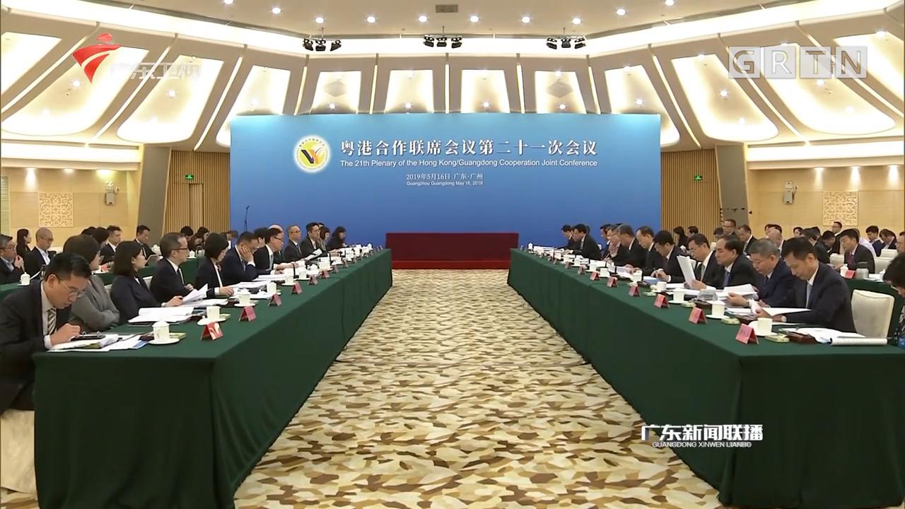粤港合作联席会议第二十一次会议在广州召开 马兴瑞 林郑月娥出席会议并作主题发言