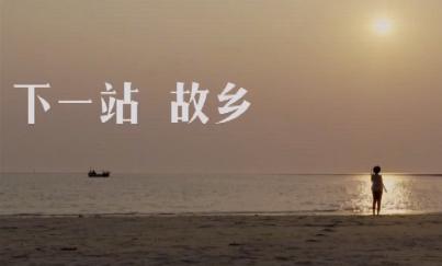 [2019-05-13]下一站故乡