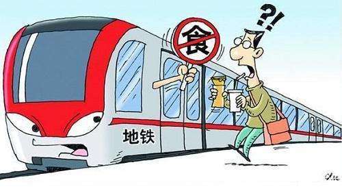北京地鐵:違規進食將影響信用 廣州地鐵:暫未掛鉤