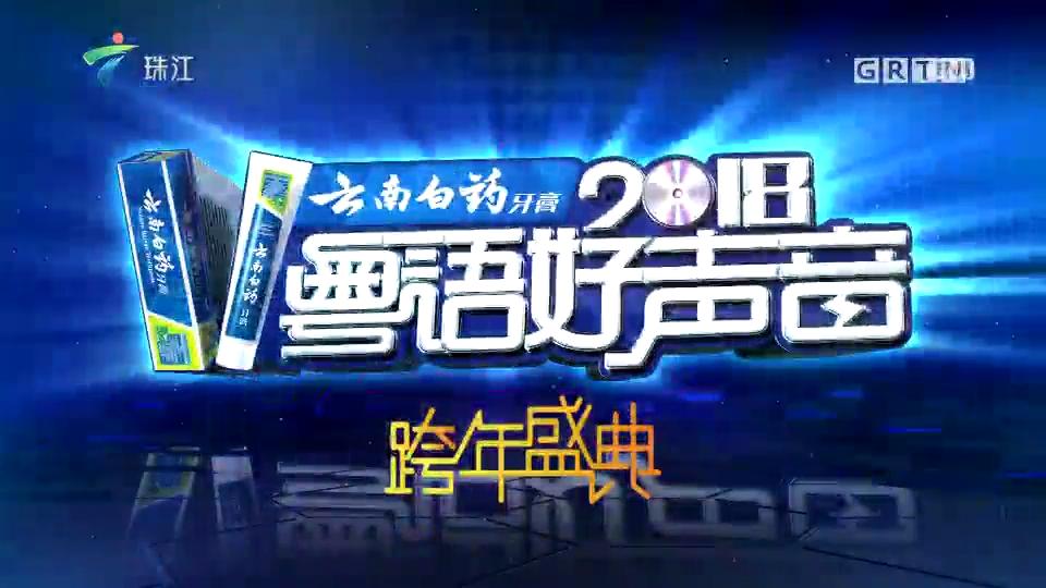 《2018粤语好声音》跨年盛典