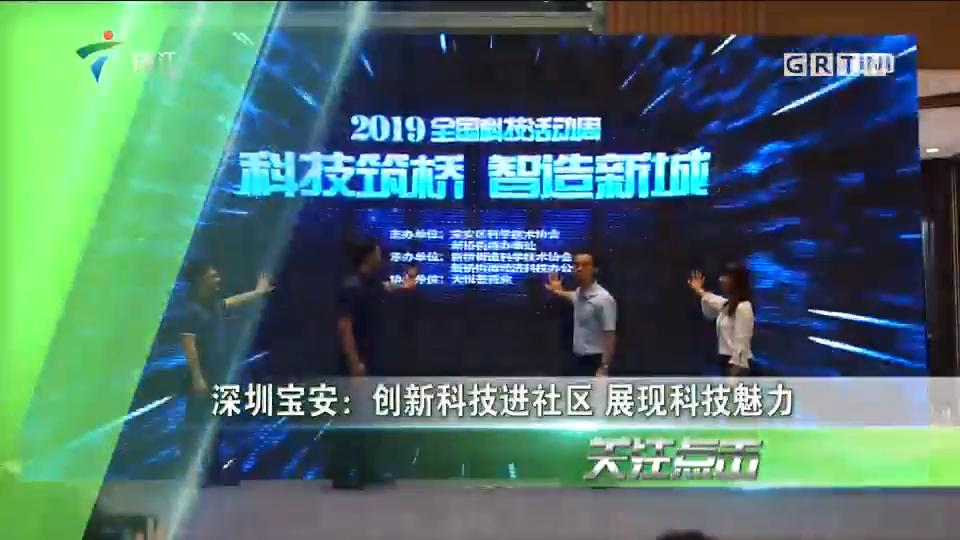 深圳宝安:创新科技进社区 展现科技魅力