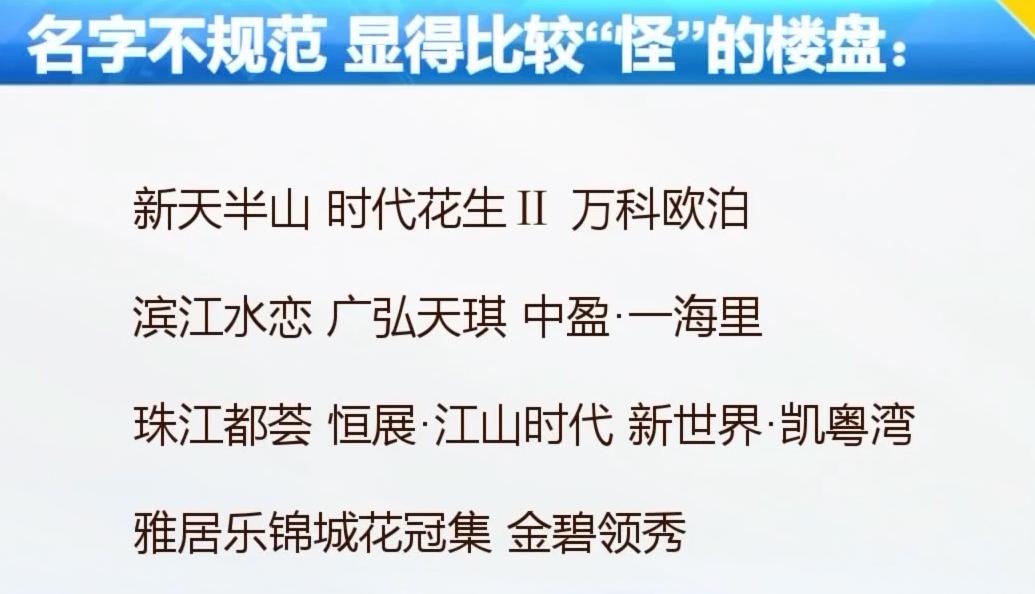 广州23个楼盘名不规范要改 你怎么看?