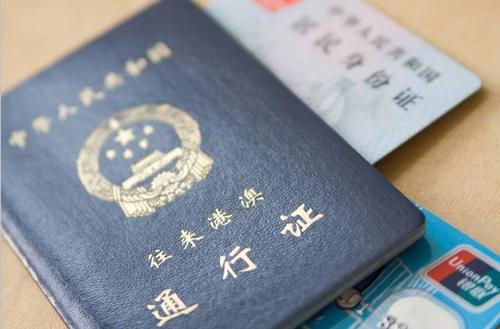 本式往来港澳通行证将于2019年9月13日全部失效