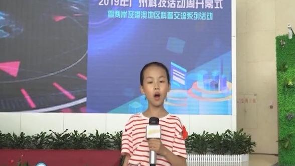[2019-05-20]南方小记者:2019年广州科技活动周开幕