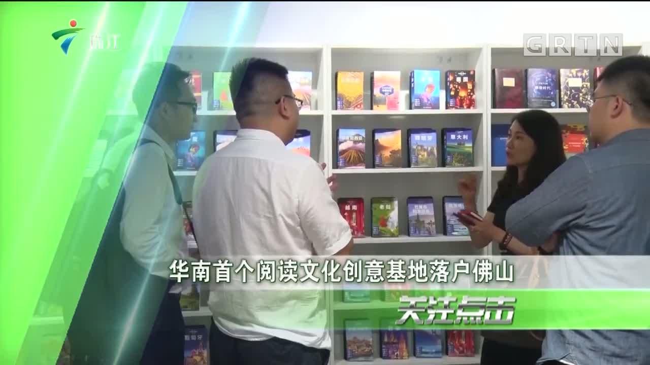 华南首个阅读文化创意基地落户佛山