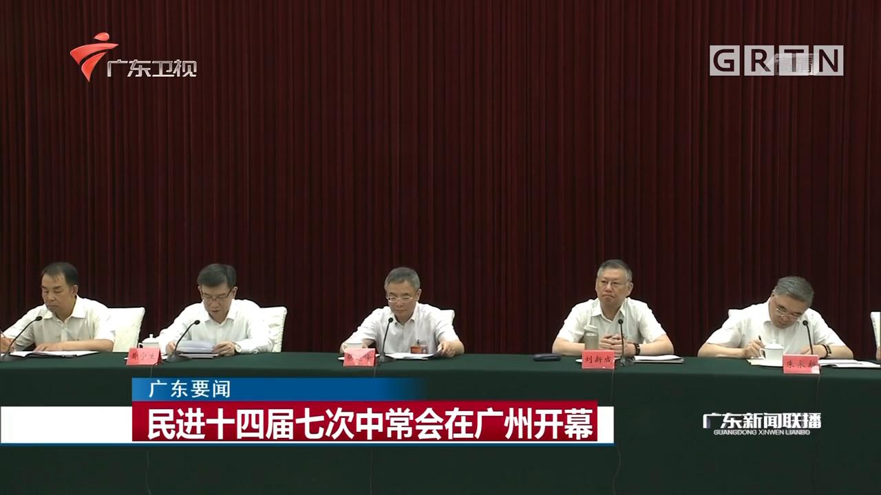 民进十四届七次中常会在广州开幕