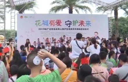 [2019-05-30]南方小记者:2019广州市未成年人保护宣传周启动