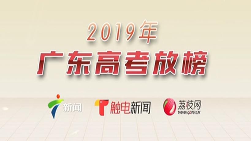 2019廣東高考放榜