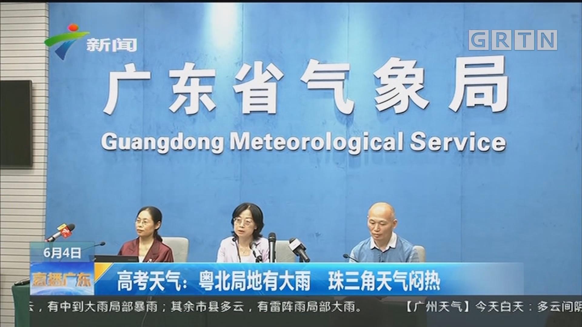直播廣東:高考天氣:粵北局地有大雨 珠三角天氣悶熱