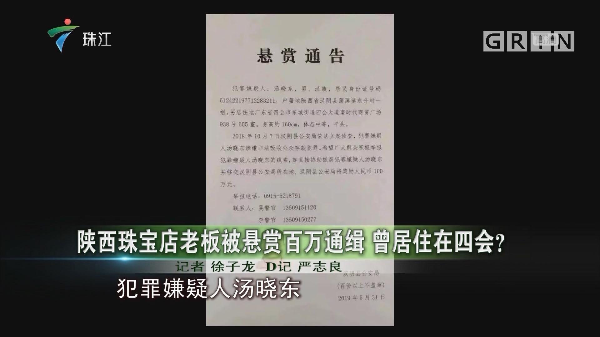 陕西珠宝店老板被悬赏百万通缉 曾居住在四会?