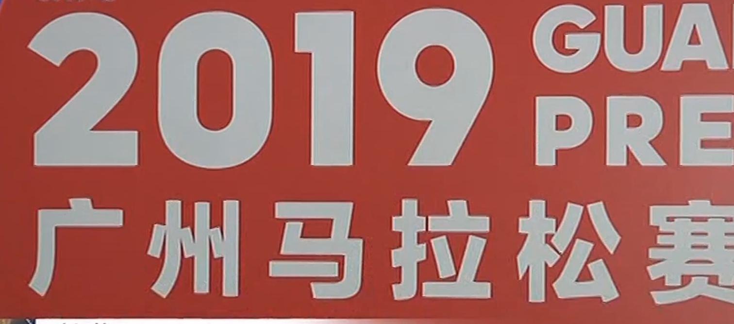 2019廣州馬拉松賽6月30號啟動報名