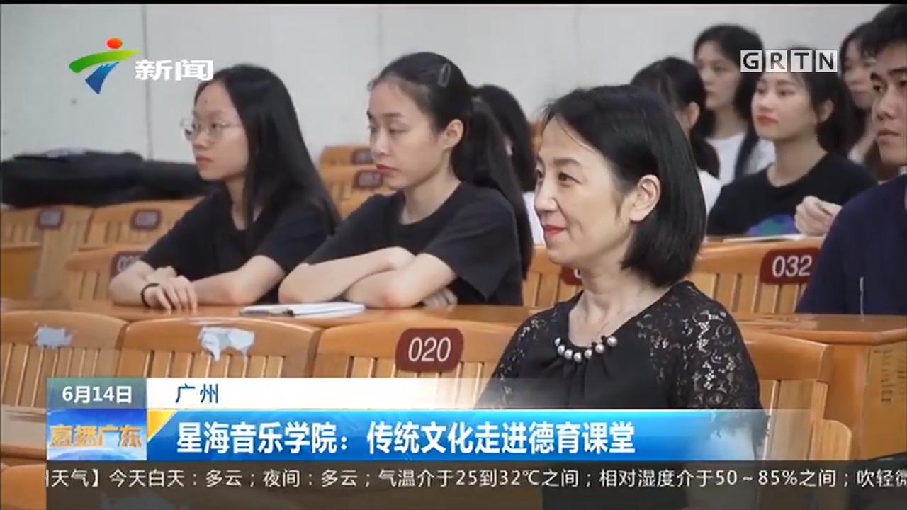 星海音乐学院:传统文化走进德育课堂