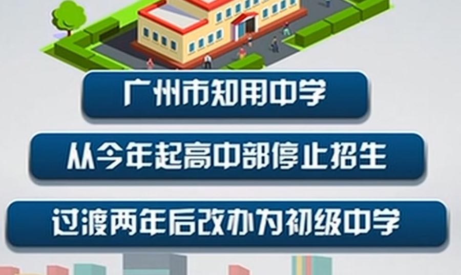 廣州越秀區:中小學實施四大項調整
