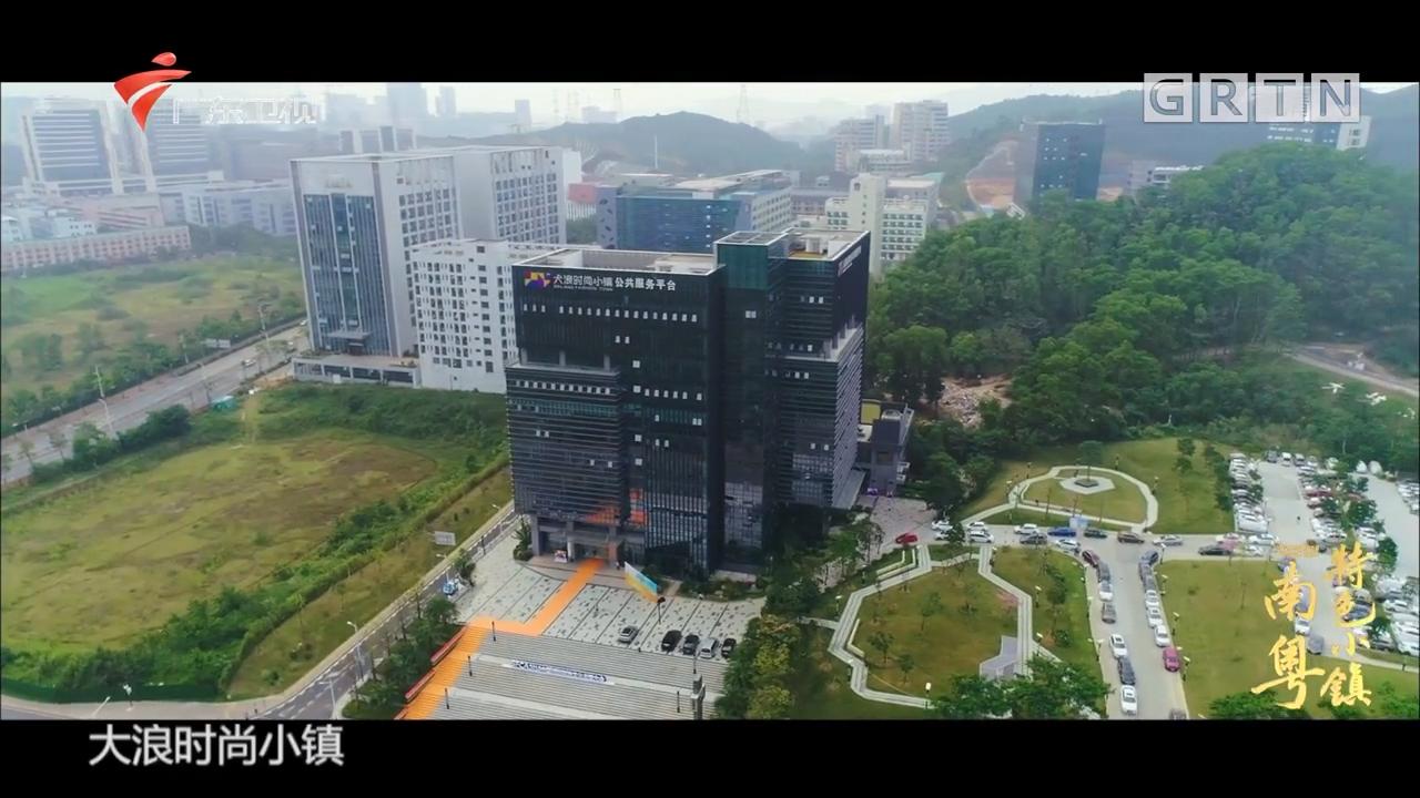[HD][2019-06-06]南粵特色小鎮:大浪·時尚小鎮