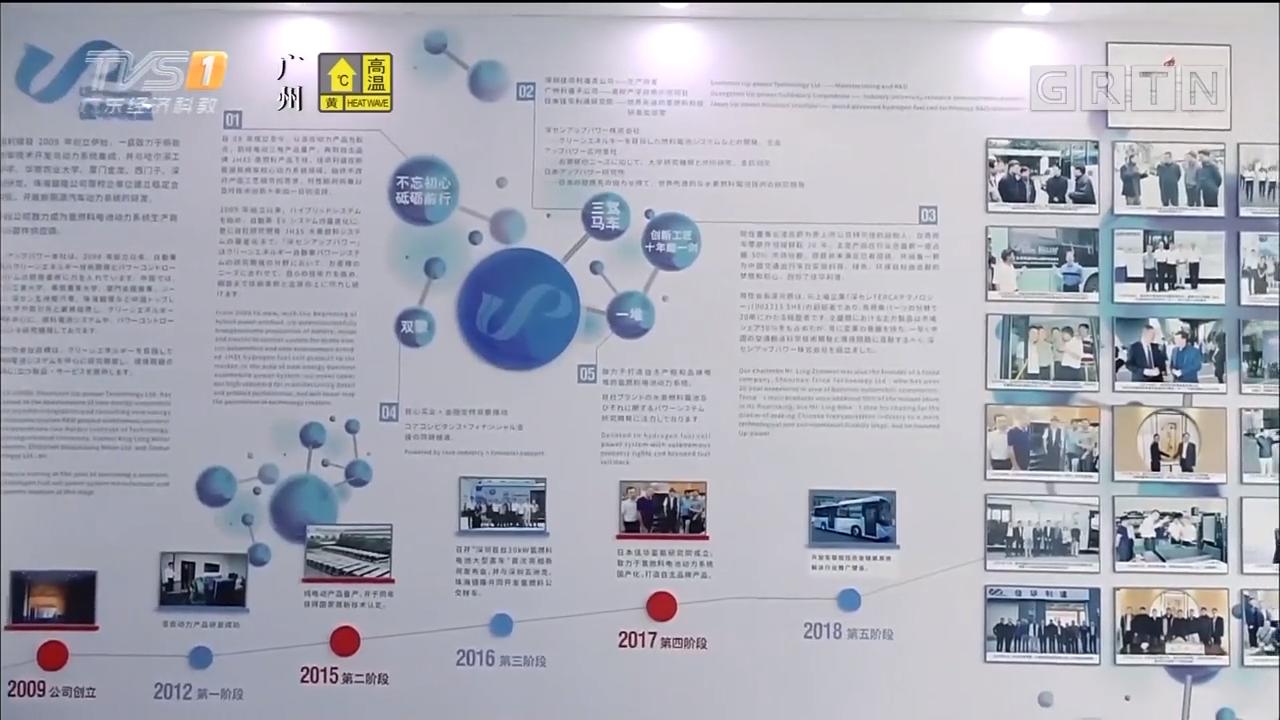 [HD][2019-06-08]广东新焦点