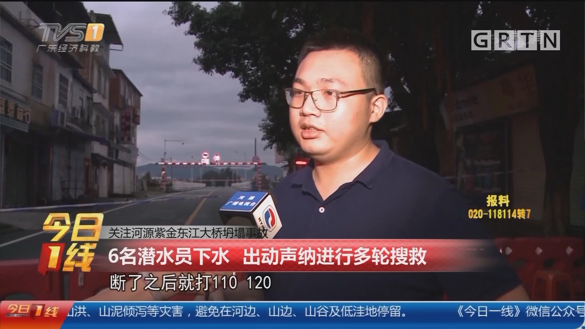 关注河源东江大桥坍塌事故:6名潜水员下水 出动声纳进行多轮搜救