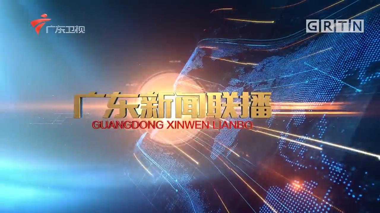[HD][2019-06-24]广东新闻联播:第十六届中国国际中小企业博览会开幕 苗圩马兴瑞出席