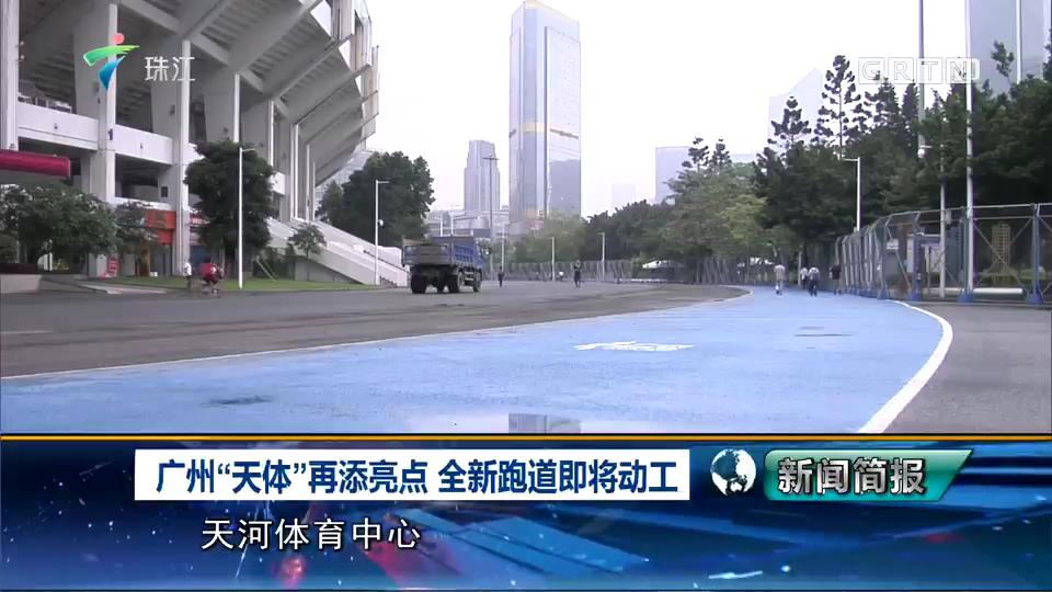 """广州""""天体""""再添亮点 全新跑道即将开工"""