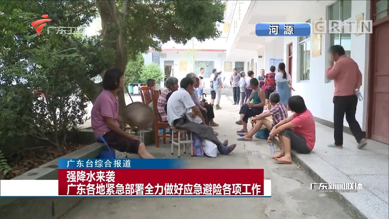 强降水来袭 广东各地紧急部署全力做好应急避险各项工作