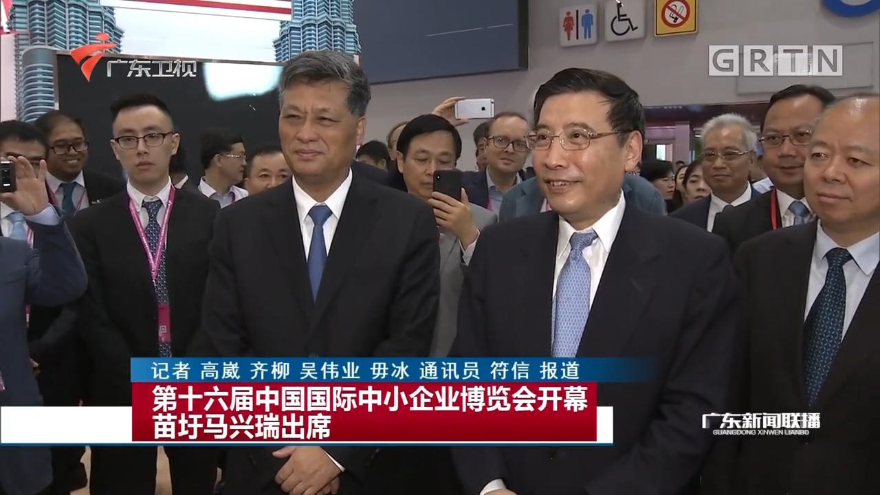 第十六届中国国际中小企业博览会开幕 苗圩马兴瑞出席