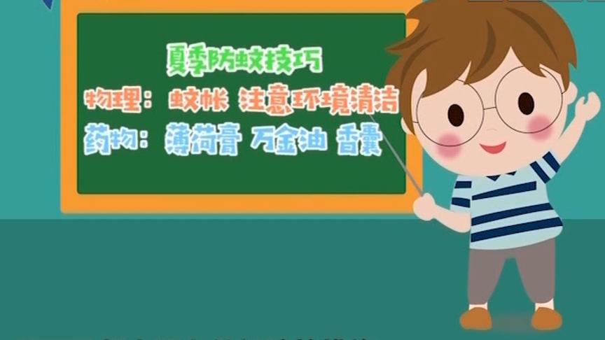 唔系小兒科:夏天學會這幾招 再也不怕孩子被蚊子咬