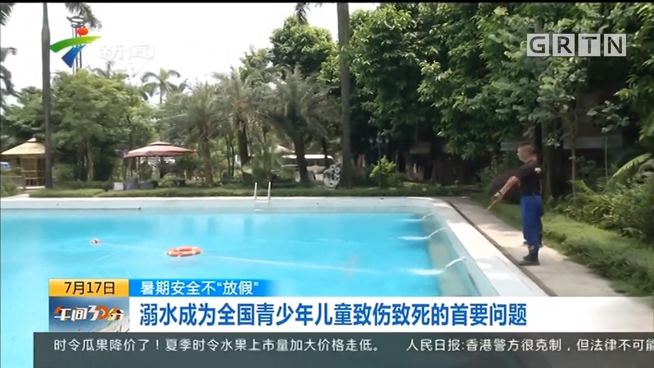 """暑期安全不""""放假"""" 溺水成青少年致伤致死首要问题"""