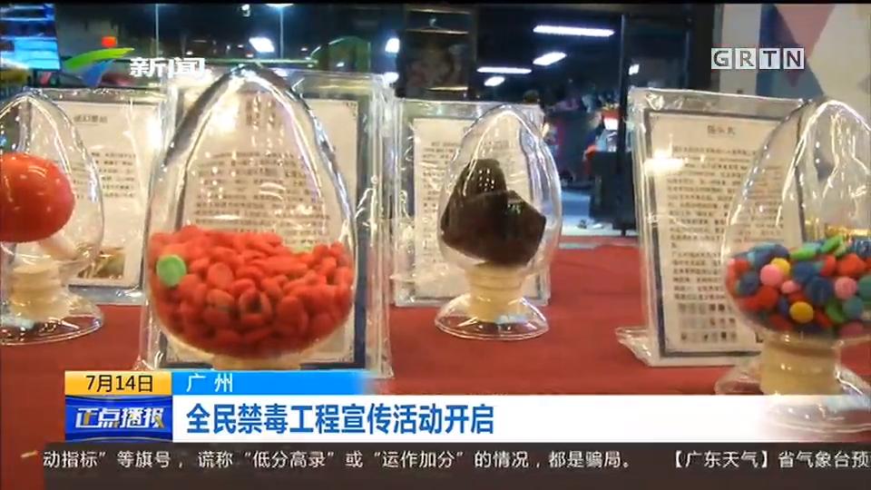 广州:全民禁毒工程宣传活动开启 形式新颖惹街坊围观