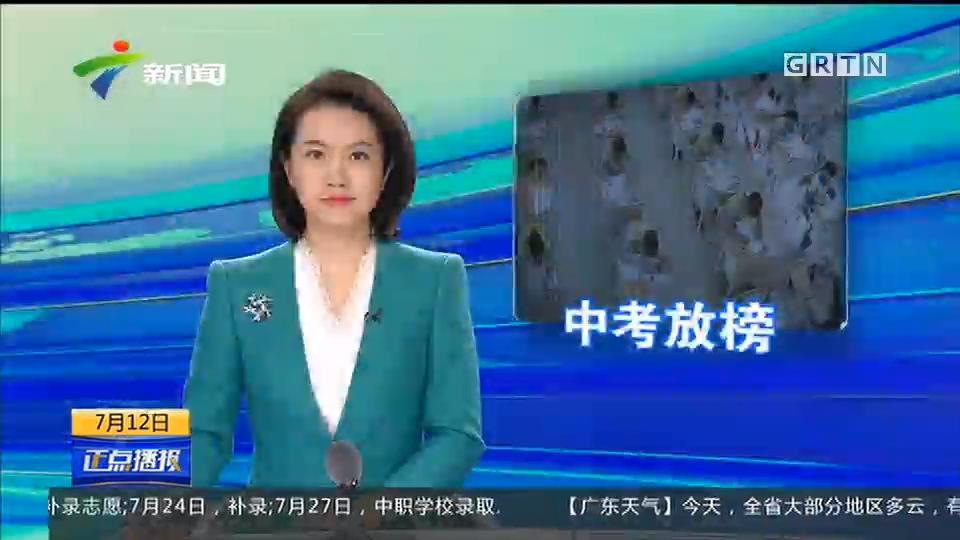 2019广州中考成绩放榜 490分可上普通高中