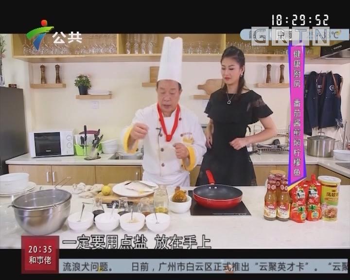 健康厨房:番茄酱煎焖柠檬鱼