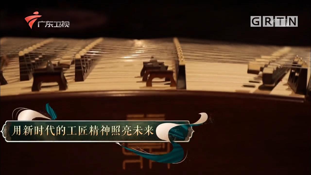 [20190705]国乐大典:第二季第一集第9节