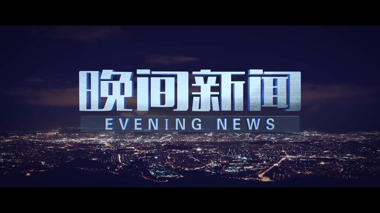 广东卫视《晚间新闻》宣传片 完整版