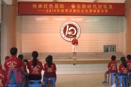 [2019-07-24]南方小记者:越秀少先队开展红色研学夏令营活动