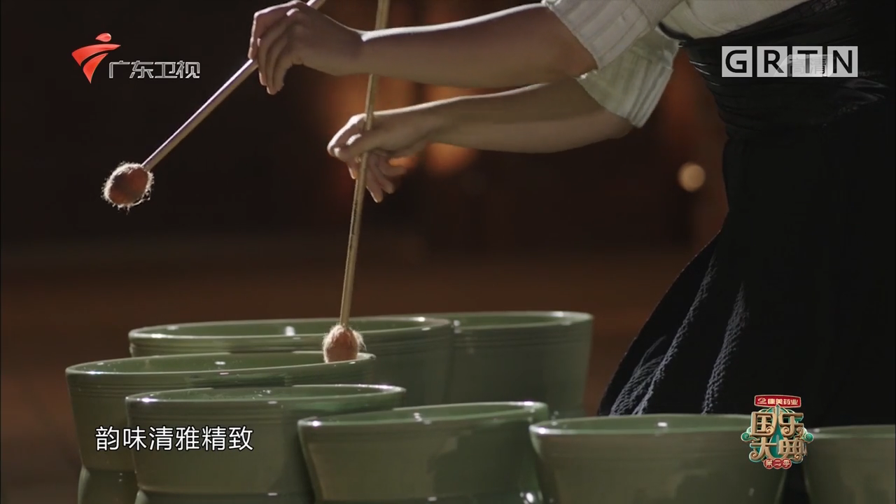[20190705]国乐大典:第二季第一集第2节