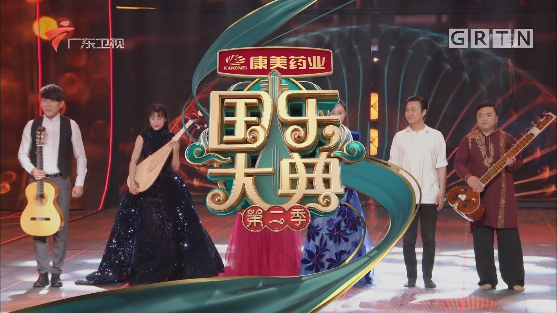 [20190705]国乐大典:第二季第一集第3节