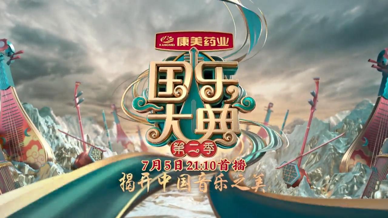 國樂大典第二季宣傳片