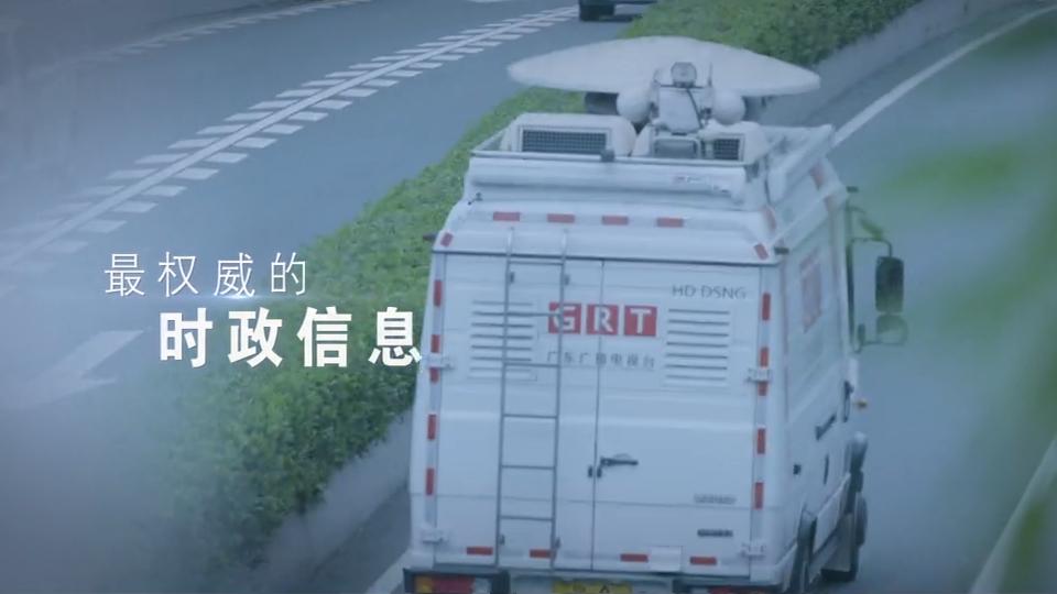 广东卫视《晚间新闻》宣传片