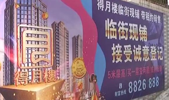 街坊求助:五万下订抢购现房 房产竟是在押状态