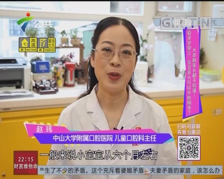 唔系小儿科:爱牙学堂2:宝宝多大可以开始刷牙?大多数家长都不知道!