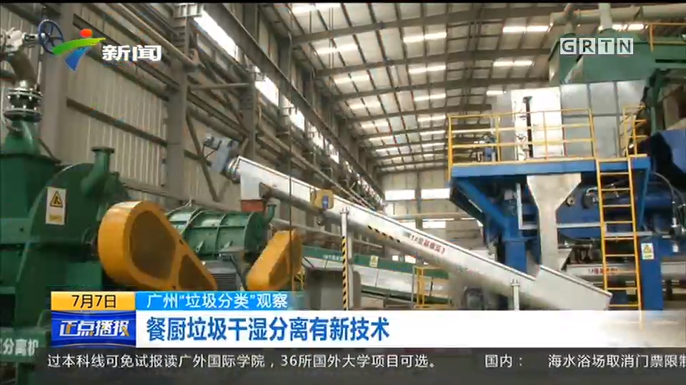 """广州""""垃圾分类""""观察:餐厨垃圾干湿分离有新技术"""