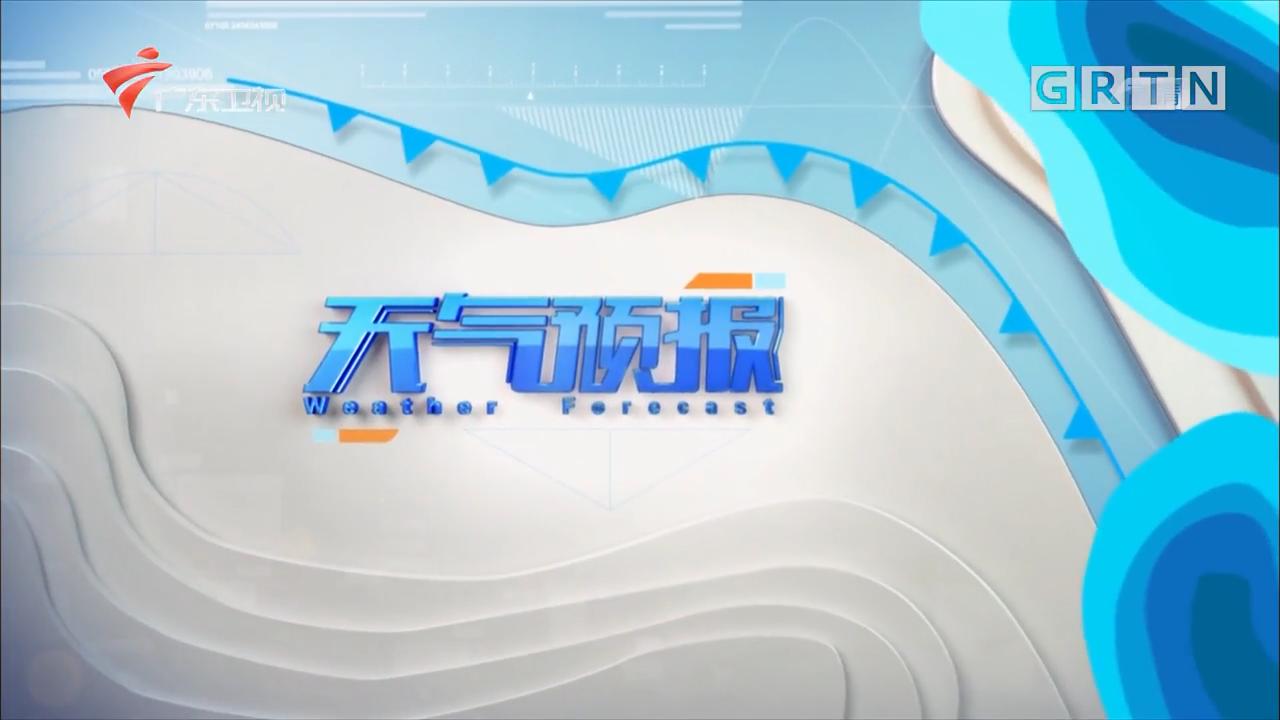 [HD][2019-07-11]广东天气预报
