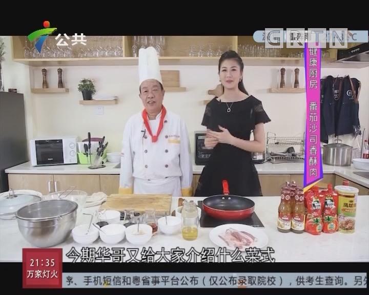 健康厨房:番茄沙司香酥肉